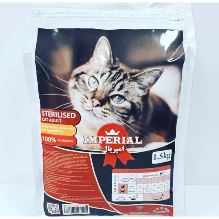 غذای خشک گربه عقیم شده امپریال - 1/5 کیلوگرم